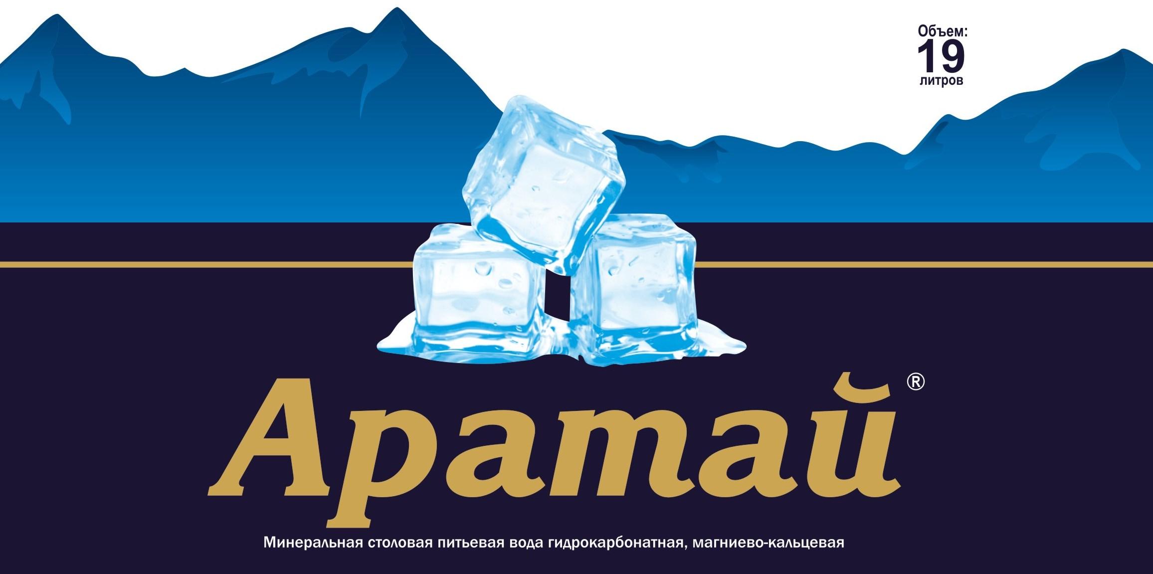 Горная питьевая вода Аратай поступила в продажу